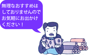 goaisatsu01.jpg